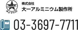 03-3679-7711