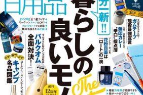 MONOQLO5月号に弊社商品『アルミ弁当箱・角丸型』が掲載されました。